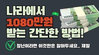 최대 1080만원 지원받는 청년정책 Bast5 총정리!…
