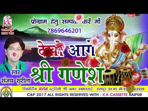 sanjay surila-Chhattisgarhi bhajan geet-Dekho aage shree ganesh-hit cg bhakti song-hd video 2017-AVM