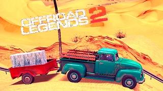 МАШИНКИ OFFROAD LEGENDS 2 гонки МОНСТР ТРАКИ игра как мультики про машинки для детей monster truck 5