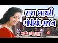 રાજા ભરથરી રાજા ગોપીચંદ ભજન Gujarati Bhajan Lalita Ghodadra- Raja Bharthari Raja Gopichand Bhajan -