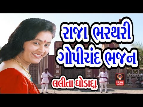 Lalita Ghodadra- Raja Bharthari Raja Gopichand Bhajan- Gujarati Bhajan Non Stop- Gujarati Songs 2018