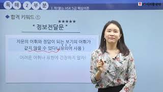 #착붙는HSK시리즈 HSK5급 독해 핵심이론 #착붙는5…