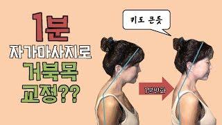 가짜통증2탄등통증 해결법과 거북목 교정