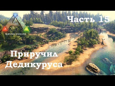 ARK Survival Evolved В одиночку #15 - Приручил Дедикуруса