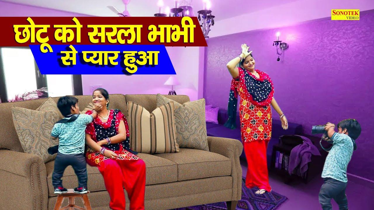 छोटू को सरला भाभी से प्यार हुआ | Bhabhi Maan Jayegi | Deepak Kumar,Deepa Pathak | Comedy Webseriers