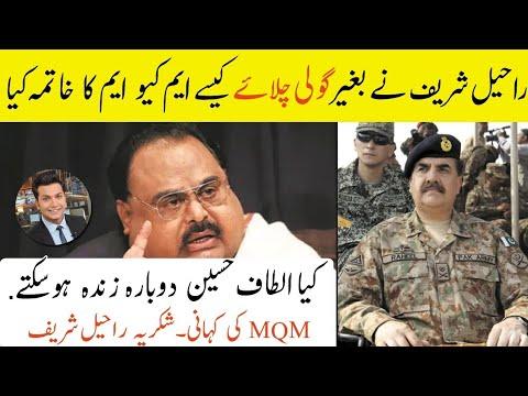 How Raheel Sharif Killed The MQM | The Story of MQM and Raheel Sharif | Tahir Shabbir Anchor