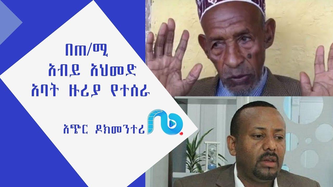 Ye Bid Tarik Amharic