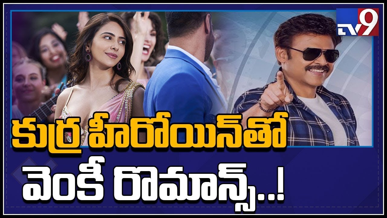 Victory Venkatesh in De De Pyar De Telugu remake - TV9 (Video)