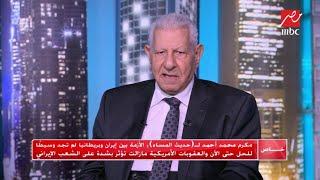 مكرم محمد أحمد: مازلنا نفتقد حكمة الوسيط في الأزمة الإيرانية وهو ما يجعلنا في عالم أقل أمناً وسلاماً