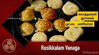 Rusikalam Vanga 25-07-2018 Hyderabadi Chicken Pot Biryani Recipe – PuthuYugam tv Show