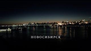 Новосибирск 2018 // 4K
