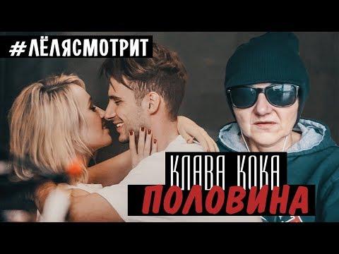 Реакция Лёли - Клава Кока - Половина. Премьера клипа 2019