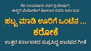 Kannada janapada karaoke