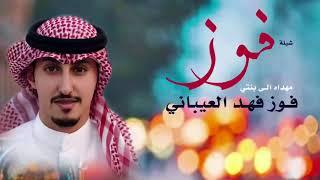 شيلة فوز | مهداه لبنتي فوز فهد العيباني
