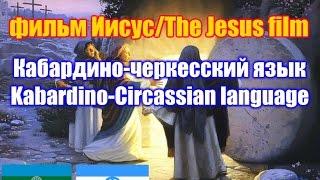 """Фильм """"Иисус"""" / The Jesus film. Кабардино-черкесская версия / Kabardino-Circassian version"""