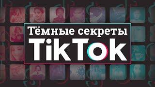 Цензура, кабала блогеров и накрутки просмотров: рассказываем секреты российского TikTok