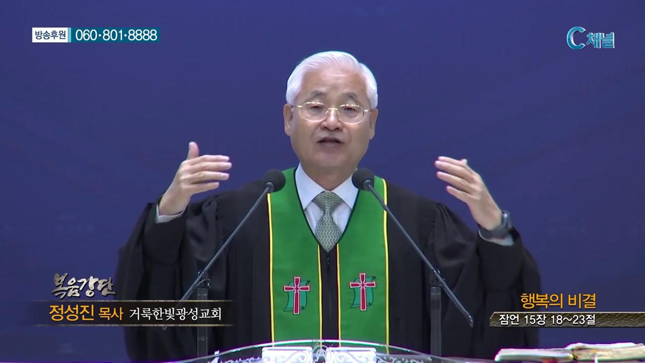 거룩한빛광성교회 정성진 목사 - 행복의 비밀