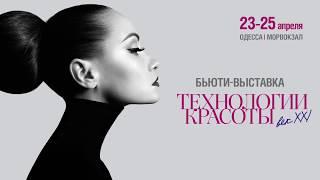 """Бьюти-выставка """"Технологии красоты - век XXI"""", 23-23 апреля, Одесса, Морвокзал."""