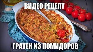 Гратен из помидоров — видео рецепт