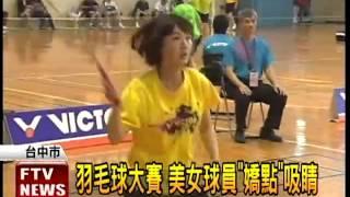 羽毛球大賽 美女球員嬌點吸睛-民視新聞