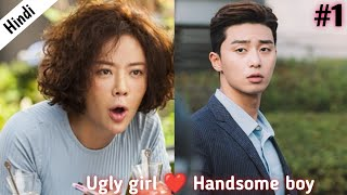 Part 1 // Handsome boy and Ugly girl Love story // She was pretty //Korean drama explained in Hindi