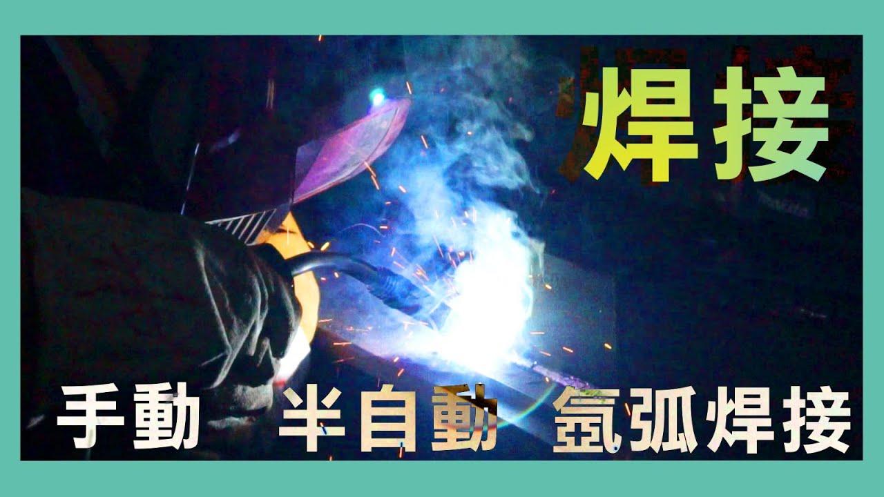 女仔學燒焊?香港燒焊工作要求,學習過程,學生分享。基礎篇