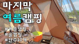 [커플캠핑] 마지막 여름캠핑 . 파주마실캠핑장 . 캠핑…