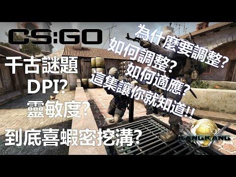 [CS:GO] 教學 - DPI | 靈敏度 | 找尋自己的靈敏度 (DPI&Sensitivity)