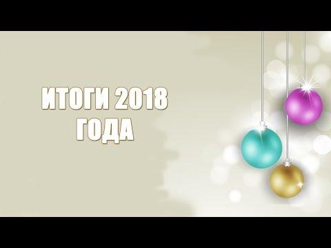 Итоги 2018: Цифры, эмоции, писатель Юрий Окунев
