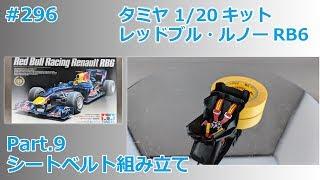 【カーモデル】TAMIYA REDBULL RENAULT RB6 Part.9 シートベルト組み立て【制作日記#296】