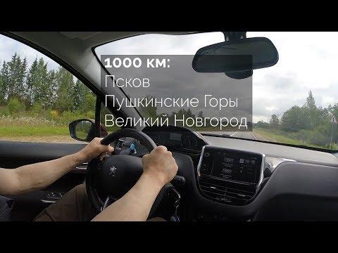 2019(№31) 1000 км. СПБ, Псков, Пушкинские горы, Михайловское, Великий Новгород