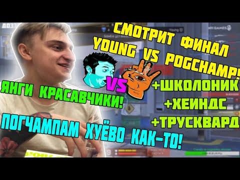 КАК КАПИТАН ПАНИКА ФИНАЛ POGCHAMP VS YOUNG СМОТРЕЛ!