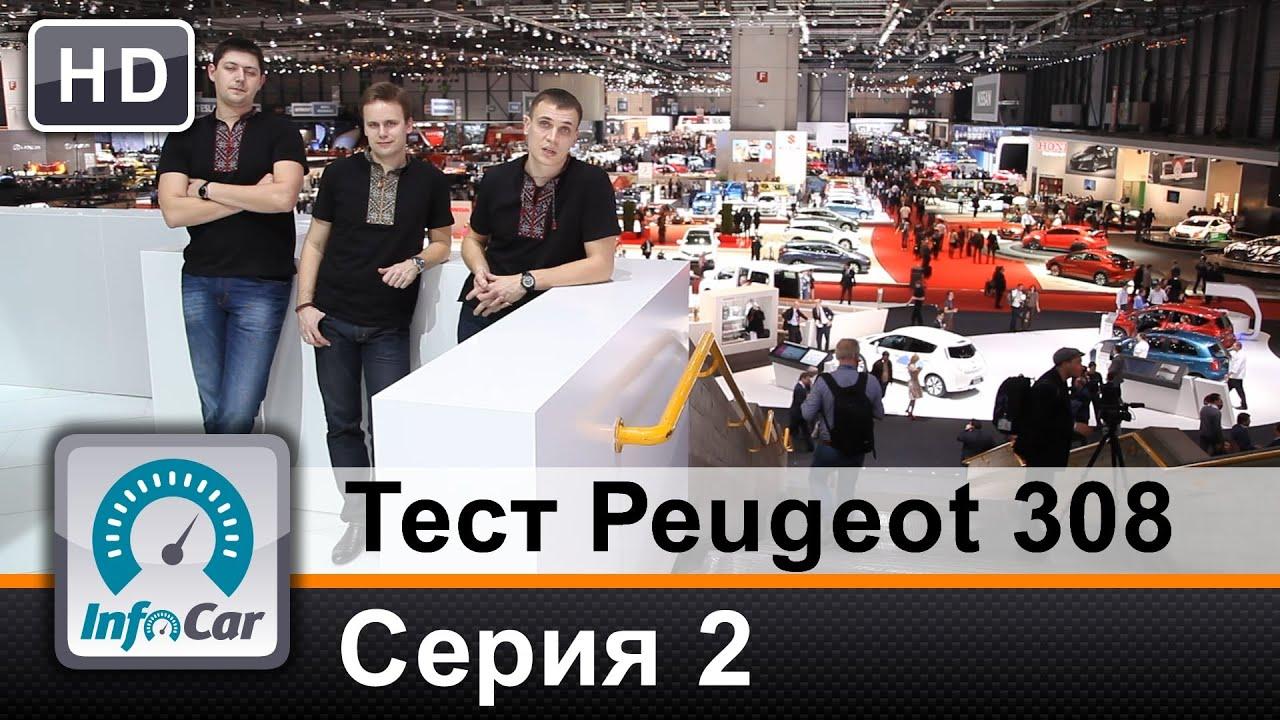 Тест Peugeot 308 (2014) Париж-Женева / Серия 2 (Пежо 308 ...