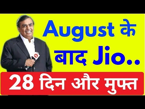 Jio बार बार हो रहा है फ्री | Jio Free For 28 days | Jio Latest news | jio new offer