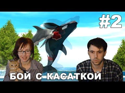 Развязанные челюсти Jaws unleashed прохождение│БОЙ С КАСАТКОЙ│#2