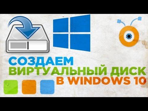 Как Создать Виртуальный Диск в Windows 10