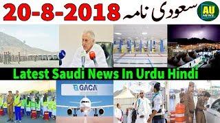 20-8-2018 News   Saudi Arabia Latest News Today In Urdu Hindi   Hajj 2018   Arab Urdu News
