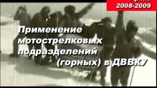 Неизвестные кадры ДВОКУ- 8 Выпуск- Горные
