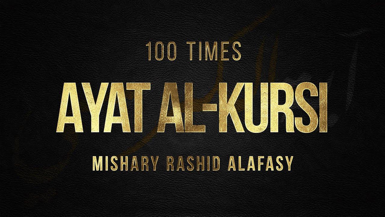 AYAT AL-KURSI X 100   700K Special   Mishary Rashid Alafasy   آية الكرسي   مشاري بن راشد العفاسي