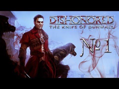Прохождение Dishonored: The Knife of Dunwall #1 Другой такой нет