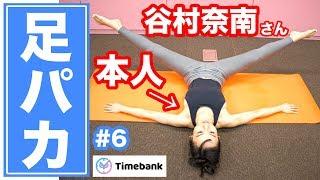 谷村奈南さんの「時間」をタイムバンクで買ってコラボ実現! 【高稲達弥...