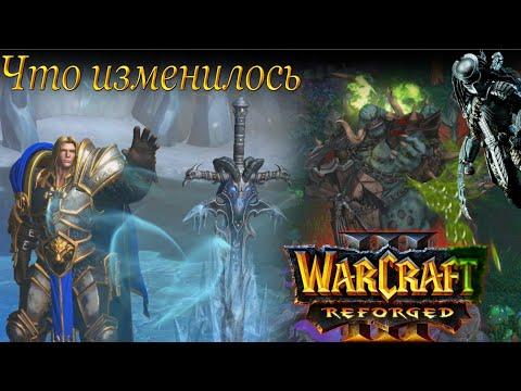 Warcraft III: Reforged — обзор кампаний Reign Of Chaos