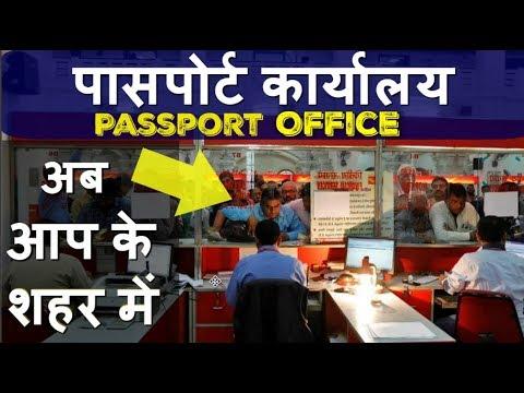 आपके District खुल गये है  New Passport Office    Passport District Cell..!!