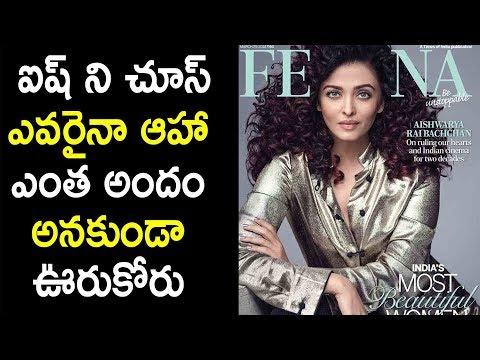 Aishwarya Rai Latest Photo Shoot For Femina Magazin | Silver Screen | Latest Telugu Cinema News