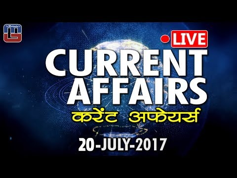 CURRENT AFFAIRS LIVE | 20 - JULY - 2017 | करंट अफेयर्स लाइव |