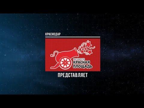 Видеопрезентация Мегацентра «Красная Площадь» г. Краснодар