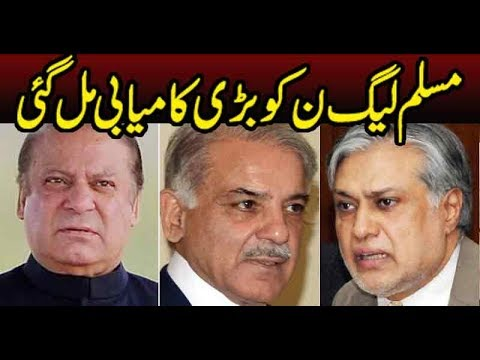 LHC Allows Ishaq Dar To Contest Senate Elections 2018
