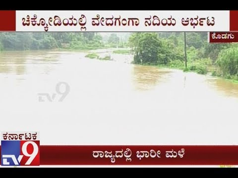 Heavy Rains Continues to Last Several Districts in the State, Chikmagalur, Kodagu, and Others
