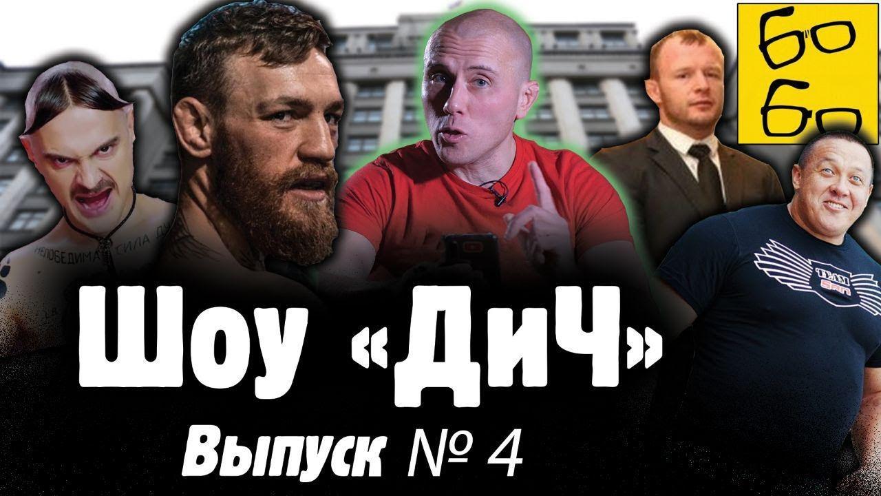 Конор Макгрегор и дагестанцы, Шлеменко и Кокляев в политике, боксер против Little Big / Шоу