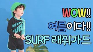Wow 여름이닷!! 수영장 가즈아~ 버블껌세트(메이플래…